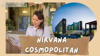Обзор отеля Nirvana Cosmopolitan! Турция Анталия 2021