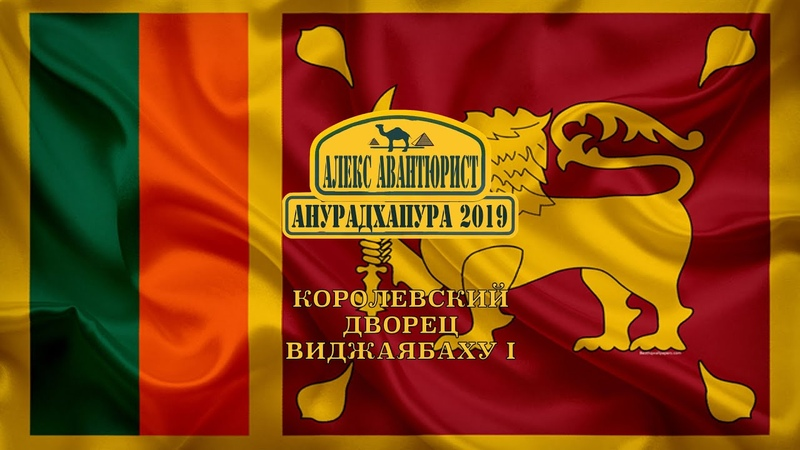 Анурадхапура 🇱🇰 Дворец Виджаябаху I Шри Ланка Советы туристам 💯Алекс Авантюрист