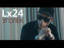 Lx24 Уголёк Премьера клипа 2017