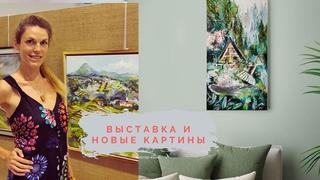 Выставка и мои новые картины лета