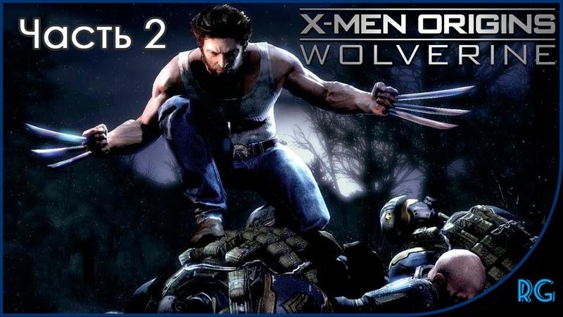 X Men Origins Wolverine Прохождение ЧАСТЬ 2