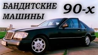 БАНДИТСКИЕ АВТОМОБИЛИ 90 х