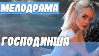 Шикарный фильм! [ Господинша ] Русские мелодрамы новинки