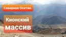 Северная Осетия. Кионский массив со стороны Ходского перевала.
