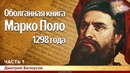 Оболганная книга Марко Поло 1298 года. Дмитрий Белоусов. Часть 1