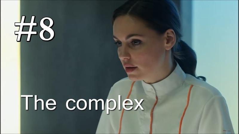 The Complex Второй шанс 8