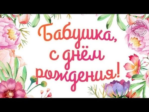 С Днем рождения БАБУШКА Поздравление БАБУШКЕ Музыкальное пожелание Красивая видео открытка