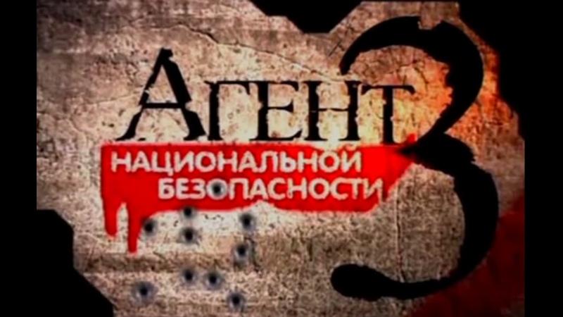 Агент национальной безопасности 3 сезон 12 серия Сутенёр