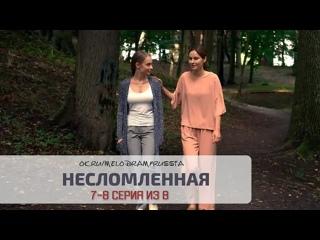 Hecлoмлeннaя. 7-8 серии 2021 год Мелодрама