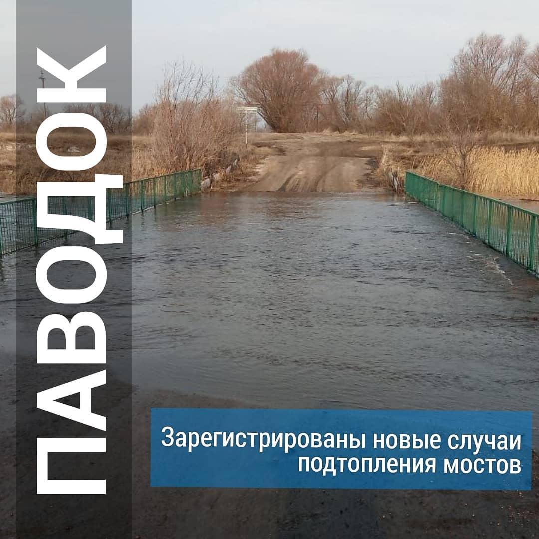 Паводок: в регионе зарегистрированы три новых случая подтопления мостов