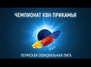 1/8 Пермской официальной лиги Международного союза КВН 28.02.2021