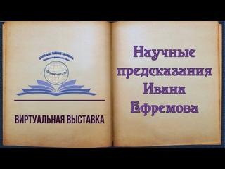 Научные  предсказания Ивана   Ефремова. Виртуальная выставка