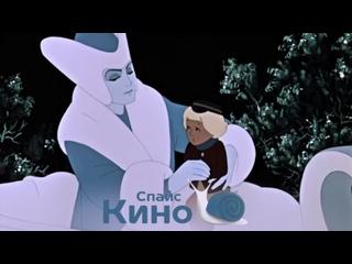 Снежная королева (1957, СССР) мультфильм, мюзикл, семейный, фэнтези, приключения смотреть фильм/кино/трейлер онлайн КиноСпайс HD