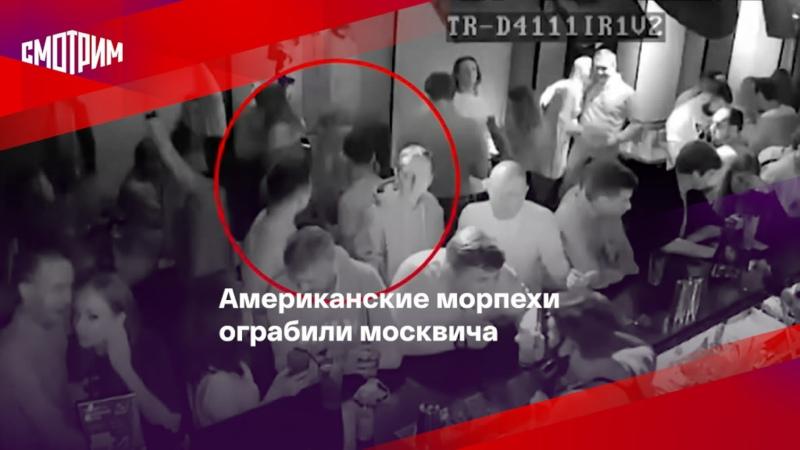 Американские морпехи ограбили москвича