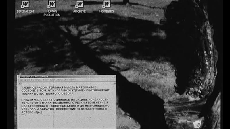 """Прямохождение"" 2005, фантастика, драма Евгений Юфит"