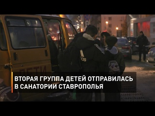 Вторая группа детей отправилась в санатории Ставрополья