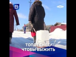 Жители деревни в Тверской области вынуждены топить снег, чтобы добыть воду