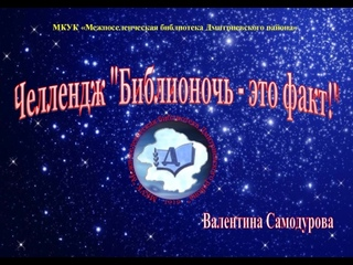 Челлендж Библионочь - это факт! Валентина Николаевна Самодурова.