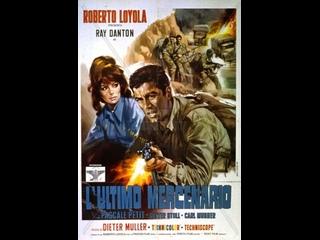 Последний наёмник / The Last Mercenary / Die Grosse Treibjagd (1968) Володарский,.