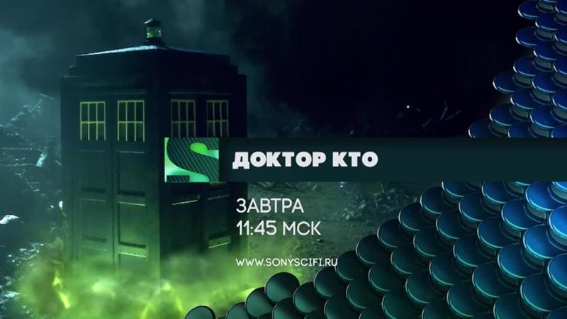 Марафон Доктор Кто 8 12 сезон завтра в 11 45 МСК на Sony Sci Fi