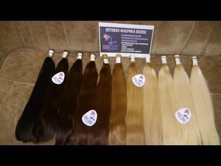 Фабрика Hair Kiss - ПРОДАЖА ВОЛОС ДЛЯ НАРАЩИВАНИЯ ОПТОМ