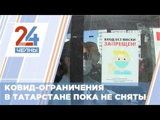 Татарстан готовится к новому снятию ограничений