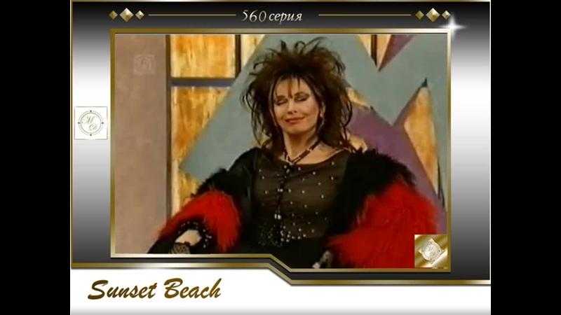 Sunset Beach 560 Любовь и тайны Сансет Бич 560 серия