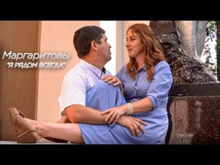 Маргаритовы - Я рядом всегда (Премьера Клипа, 2021) l Муж и Жена спели друг другу песню о любви.
