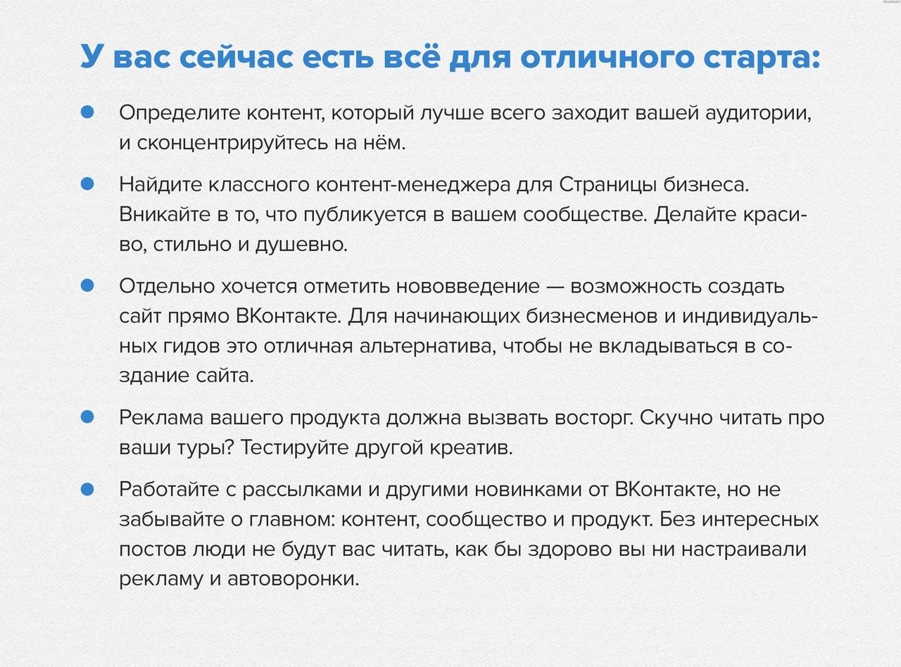 Как спасти туристический бизнес во время пандемии с помощью инструментов ВКонтакте, изображение №14