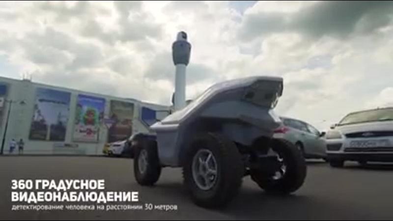 Роботизированное патрулирование