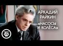 Сценка Насосы и колеса = Аркадий Райкин. Люди и манекены 1974