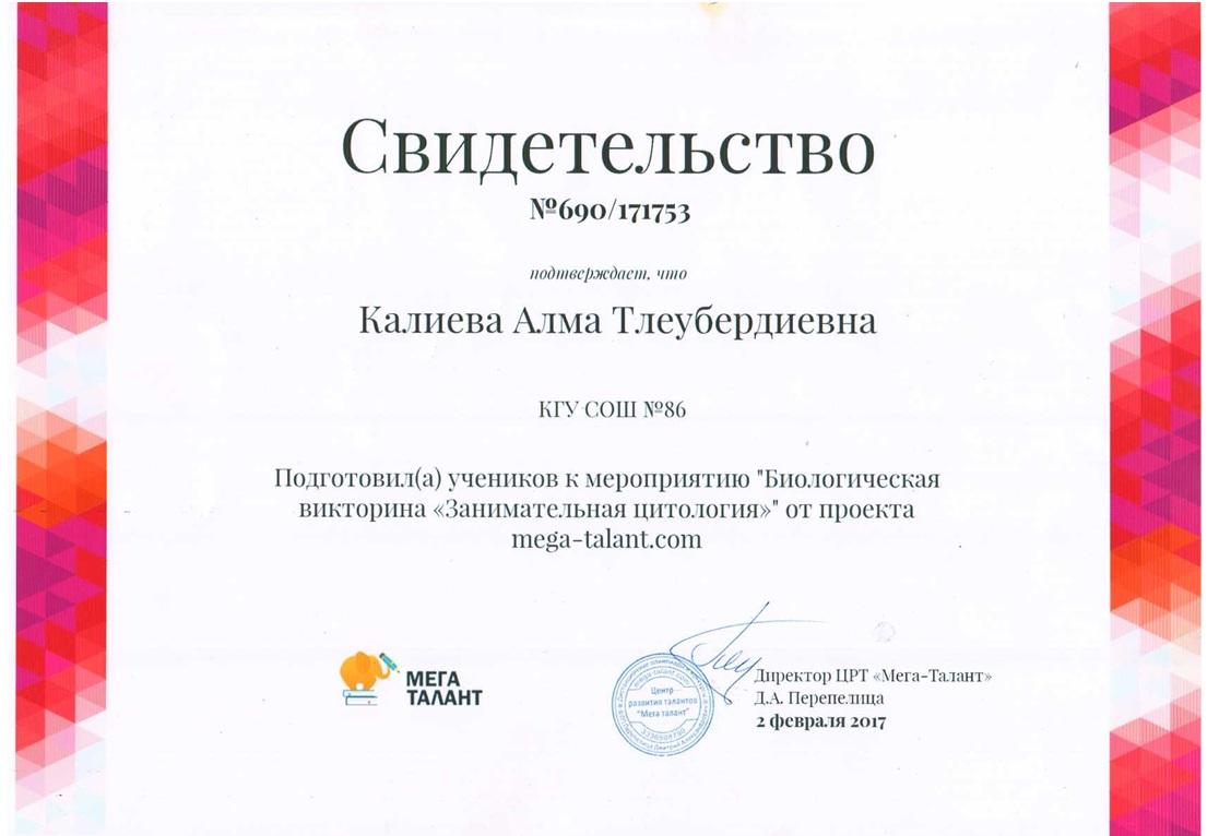 Алма Тлеубердиевна