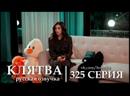 Турецкий сериал Клятва / Yemin - 325 серия русская озвучка