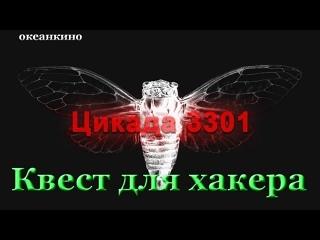 🟣 ЦИКАДА 3301 КВЕСТ ДЛЯ ХАКЕРА Trailer