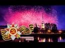 150 000 Высотный салют День Победы