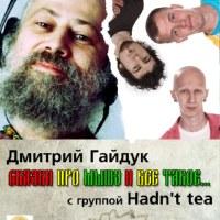 01/06  Дмитрий Гайдук и Hadn't tea  в Некафе 