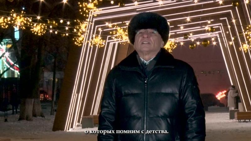 Мэр Белгорода Юрий Галдун поздравляет горожан с Новым годом!