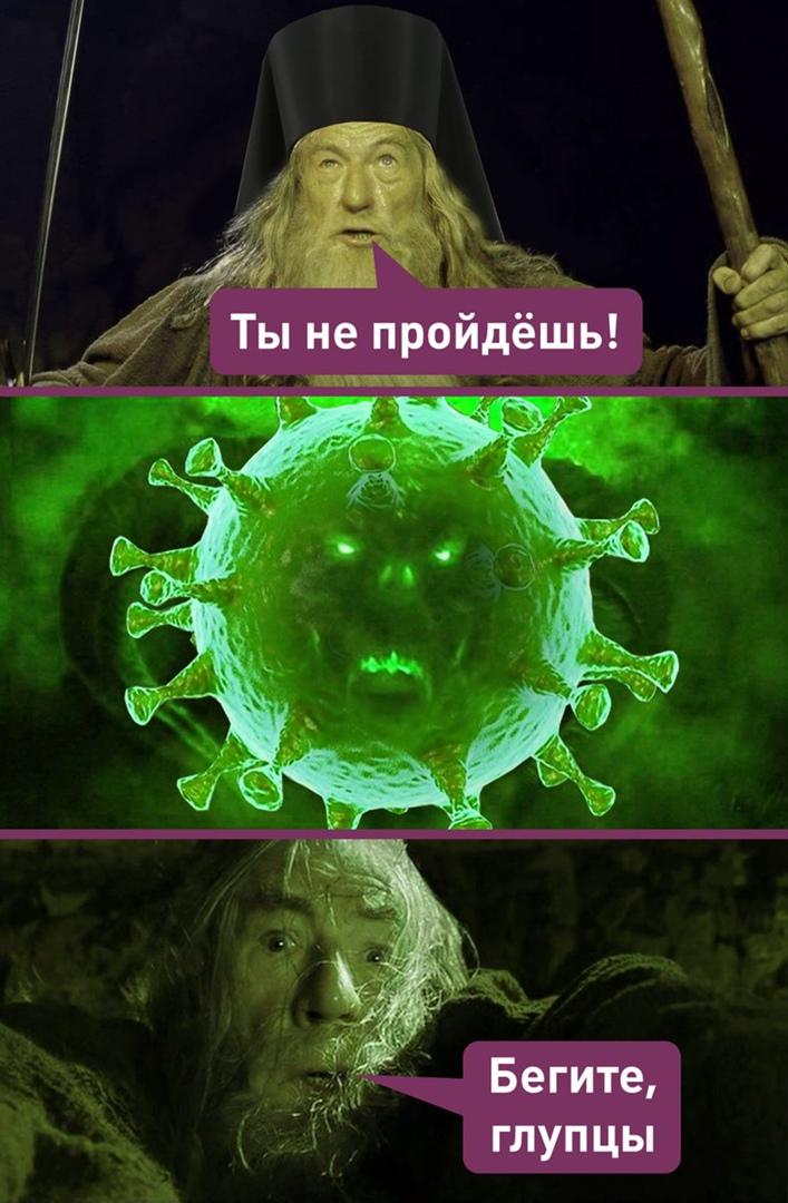 Секта СВИДЕТЕЛЕЙ КОРОНАВИРУСА 1