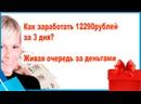 Заработай 12290 рублей за три дня.Получи готовую воронку для партнеровуроки по трафику