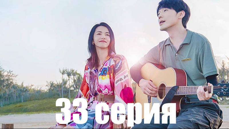 YUPIMIX Каникулы любви Vacation of Love русские субтитры 33 серия
