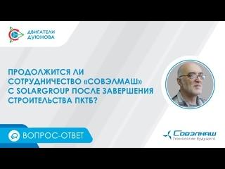 Сотрудничество «Совэлмаш» с SOLARGROUP после завершения строительства ПКТБ ¦ Вопрос-ответы