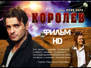 Королев Фильм HD (2007) режиссер: Юрий Кара