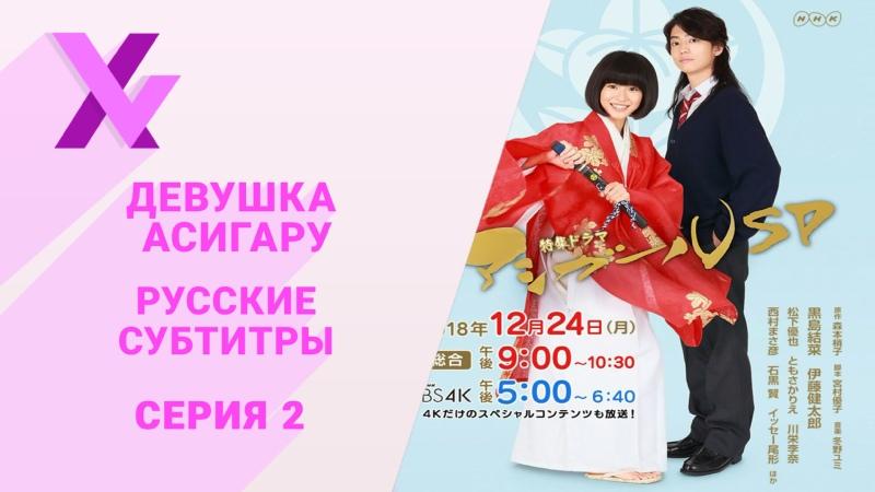 Субтитры Xvoice Studio Девушка Асигару 2 серия 2 10