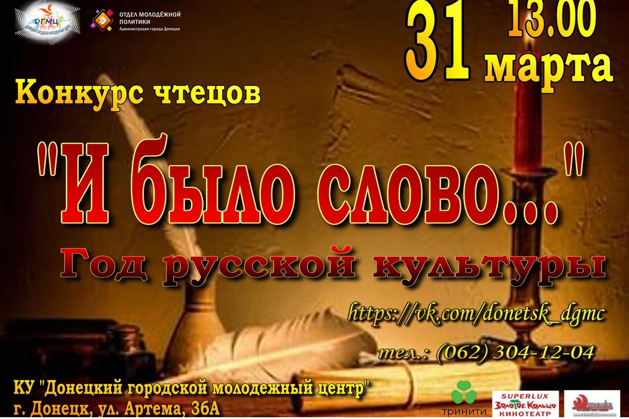 В Донецке состоится конкурс чтецов «И было слово…»