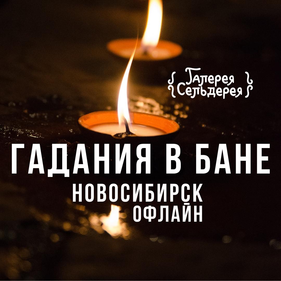Афиша Гадания в бане Новосибирск / Галерея Сельдерея