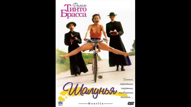 Шалунья Monella 1998 Кино для взрослых ХХХ 👉 xxxkinohot