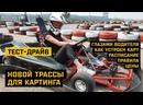 Картинг на Богатырьке в Каменске-Уральском. Прокат и новая трасса. Тест-драйв