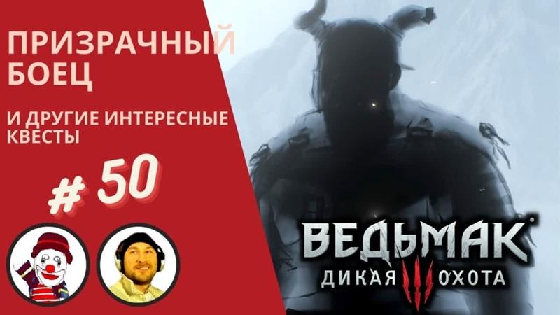 НЕПОБЕДИМЫЙ НЕУДАЧНИК Witcher 3 Wild Hunt 50 Скеллиге Ведьмак 3 Дикая охота