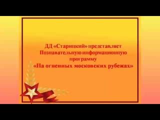 Познавательная информационная программа На огненных московских рубежах.mp4