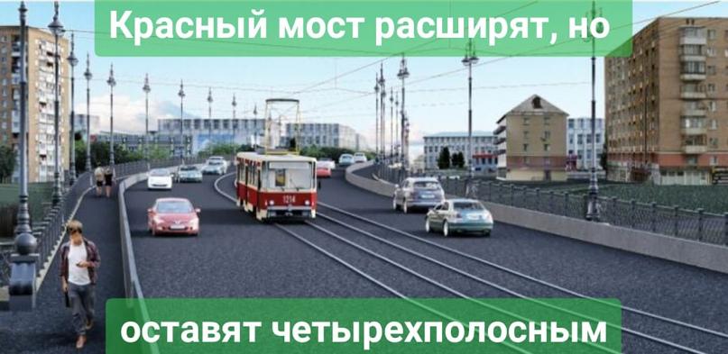 Красный мост расширят, но оставят четырехполосным